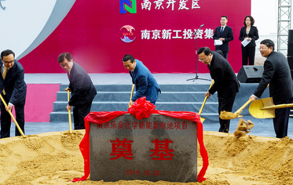 lg_chem_groundbreaking_nanjing